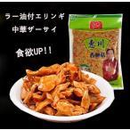 惠川香辣杏鮑姑 ラー油付エリンギ  スパイシーザーサイ 中華食品 300g