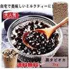 常温黒タピオカ 生 3kg 台湾産 珍珠粉圓  パール タピオカ業務用