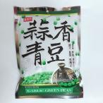 蒜香青豆グリーンピース にんにく味 中華スナック菓子 台湾産240g豆菓子