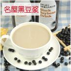 名屋黒豆豆乳 黒豆漿 栄養ドリンク 飲み物 台湾産 340ml 中華飲料  中華ドリンク 飲み物 ご注意:冷凍食品と同梱不可