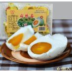 双葉鹹鴨蛋 6個入 アヒルの卵 塩漬け卵 茹で塩卵 中国産 中華食材 中華料理