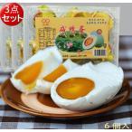 双葉鹹鴨蛋 6個入 【3点セット】アヒルの卵 塩漬け卵 茹で塩卵 中国産 中華食材 中華料理 賞味期限2020年9月20日