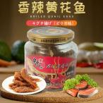 魁牌 香辣黄花魚168g キグチ揚げ ピリ辛味 中華食材 中華物産 中国産