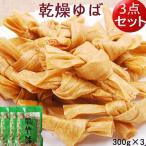 腐竹結 【3点セット】中国乾燥ゆば フチク 大豆製品 ヘルシー湯葉 火鍋の素 中華食材 中華食品 300g×3