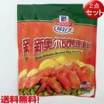 新奧爾良考翅調料【2点セット】 中華調味料 35g×2 ネコポスで送料無料