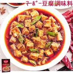 好人家麻婆豆腐調料 マーホ゛ー豆腐調味料 80g 中華調味料