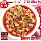 好人家麻婆豆腐調料【2点セット】 マーホ゛ー豆腐調味料 80g×2 中華調味料 ネコポスで送料無料
