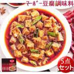 好人家麻婆豆腐調料 マーホ゛ー豆腐調味料 80g 【5点セット】中華調味料