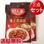 好人家辣子鶏調料【2点セット】 鶏肉のスパイシー揚げ調味料 160g×2 中華調味料 ネコポスで送料無料