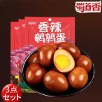 蜀道香香辣俺鶉蛋120g【3点セット】うずらの卵  おやつ 間食 軽食  おつまみ
