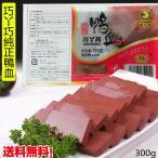 純正鴨血 鴨の血 300g 中国産 中華食材 冷凍商品と同梱不可 コンパクト便送料無料