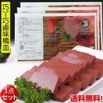 鹵味鴨血 鴨の血 300g 【3点セット】中国産 中華食材 冷凍商品と同梱不可 コンパクト便送料無料