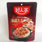 好人家 新疆大盤鶏調料 鶏肉調味料 180g 中華調味料