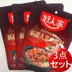 好人家 新疆大盤鶏調料180g 【3点セット】 鶏肉調味料 中華調味料