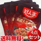 好人家 新疆大盤鶏調料180g【4点セット】 鶏肉調味料  中華調味料 ネコポスで送料無料