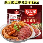 好人家 五香老鹵汁 120g 煮込み調味料(五香味) 中華調味料