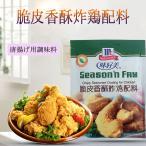 味好美 脆皮香酥炸鶏配料 45g 唐揚げ用調味料 中華調味料