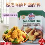 味好美 脆皮香酥炸鶏配料 45g【5点セット】 唐揚げ用調味料 中華調味料 ネコポスで送料無料