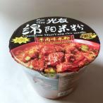 光友 綿陽米粉(碗装) 牛肉味 中国産 カップ春雨 即席ビーフン