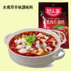 好人家水煮肉片調料 水煮用辛味調味料100g 中華調味料 水煮魚