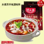 好人家水煮肉片調料 100g【2点セット】水煮用辛味調味料 中華調味料 ネコポスで送料無料