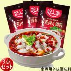 好人家水煮肉片調料 100g【3点セット】水煮用辛味調味料 中華調味料