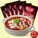 好人家水煮肉片調料 100g【5点セット】水煮用辛味調味料 中華調味料