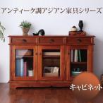 完成品 天然木マホガニー材 アンティーク調 アジアンキャビネット 幅120cm