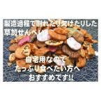 【訳あり】草加・おまかせ割れせんべい(煎餅) 2kg缶×6個 計12kg