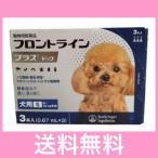 ◎◎【メール便・送料無料】犬用 フロントラインプラス S(5〜10kg未満) 3本入
