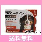 C【メール便・送料無料】犬用 フロントラインプラス XL(20〜40kg未満) 6本 [2個セット]