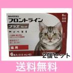 ◎◎【メール便・送料無料】猫用 フロントラインプラス 6本 [2個セット]