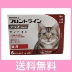 ◎◎【メール便・送料無料】猫用 フロントラインプラス 6本