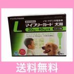 ●【メール便・送料無料】犬用 マイフリーガード L(20〜40kg未満) 6本