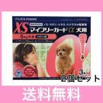 ●●【メール便・送料無料】犬用 マイフリーガードα XS(5kg未満) 3本 [2個セット]