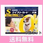 ●●【メール便・送料無料】犬用 マイフリーガードα S(5〜10kg未満) 3本 [2個セット]