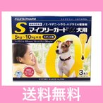 ●●【メール便・送料無料】犬用 マイフリーガードα S(5〜10kg未満) 3本