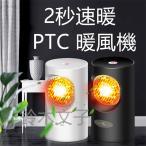 セラミックヒーター ファンヒーター 小型 電気ファンヒーター 電気暖房 PTC 暖風機 卓上ヒーター 2秒速暖 暖房器具 電気ストーブ 過熱保護