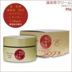 日本製 HiROSOPHY ヒロソフィー 温金泉(オンゴンセン)クリーム (金箔入り保湿クリーム) 30g