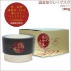 日本製 HiROSOPHY ヒロソフィー 温金泉(オンゴンセン)クレイマスク 金箔入り 100g