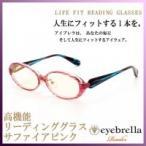 高機能リーディンググラス eyebrellaアイブレラ Readerリーダー サファイアピンク