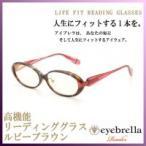 高機能リーディンググラス eyebrellaアイブレラ Readerリーダー ルビーブラウン