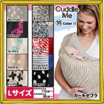 Cuddle Me(カドルミー) リバーシブル ニットのベビースリング 新生児〜24か月向け Lサイズ(使用者身長170cm〜) アプリコット・10055411