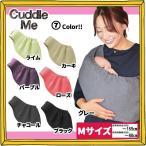Cuddle Me(カドルミー) ソリッド ニットのベビースリング 新生児〜24か月向け Mサイズ(使用者身長〜169cm) カーキ・10055548