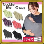 cuddle me カドルミー  ニット スリングサイズ チャコール 1コ入