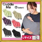 cuddle me ニットのスリング カドルミー Lサイズ ブラック - カドルミー