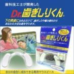 歯科技工士が開発した「Dr.歯ぎしりくん」