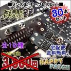 ショッピングスタッズ 宅配便のみ メンズレザーバングルプレスレット 30本セット D-BR-30 仕入れ景品等に 送料無料