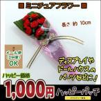 ミニチュアフラワー 花束 赤い薔薇風 バラの花束 フラワーアレンジメント風 ドールハウスパーツ ディスプレイ DH-615 DM便OK