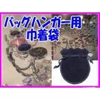 Yahoo! Yahoo!ショッピング(ヤフー ショッピング)メール便OK 携帯バッグハンガー用巾着袋 黒 ETBH047